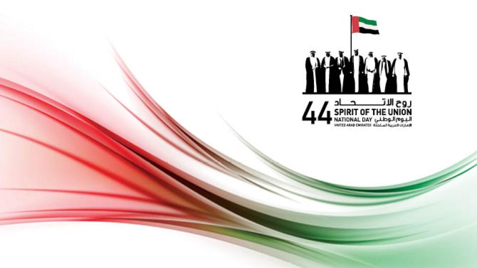 Bbmc baniyas 4 leadership lessons from a 44 year nation 4 leadership lessons from a 44 year nation stopboris Choice Image